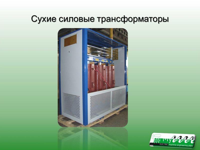 Сухие силовые трансформаторы