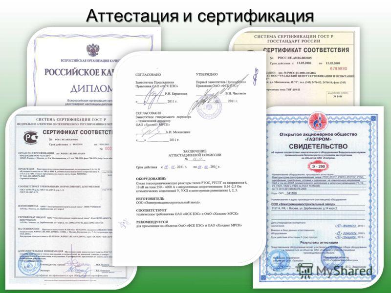 Аттестация и сертификация