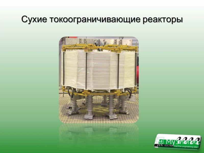 Сухие токоограничивающие реакторы