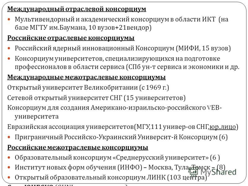 Международный отраслевой консорциум Мультивендорный и академический консорциум в области ИКТ ( на базе МГТУ им. Баумана, 10 вузов +21 вендор ) Российские отраслевые консорциумы Российский ядерный инновационный Консорциум ( МИФИ, 15 вузов ) Консорциум
