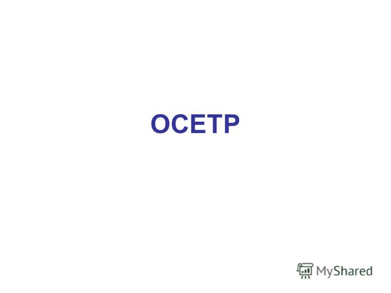 ОСЕТР Осетр