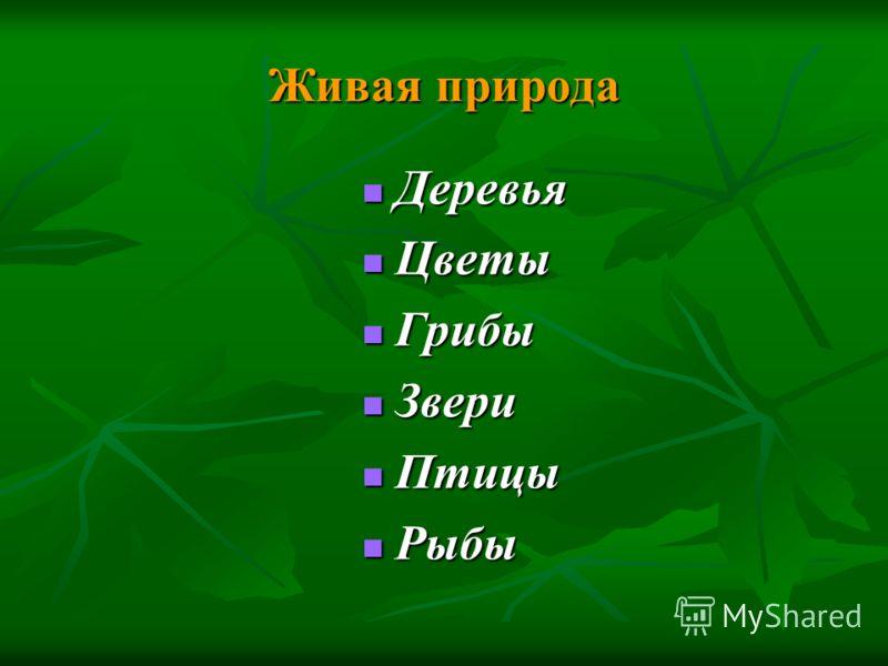 Живая природа Деревья Деревья Цветы Цветы Грибы Грибы Звери Звери Птицы Птицы Рыбы Рыбы