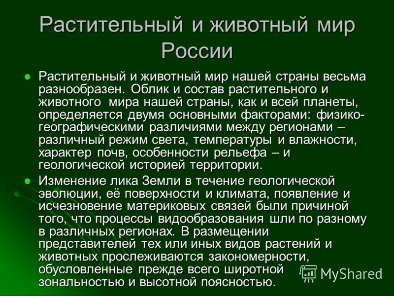 Растительный и животный мир России Растительный и животный мир нашей страны весьма разнообразен. Облик и состав растительного и животного мира нашей страны, как и всей планеты, определяется двумя основными факторами: физико- географическими различиям
