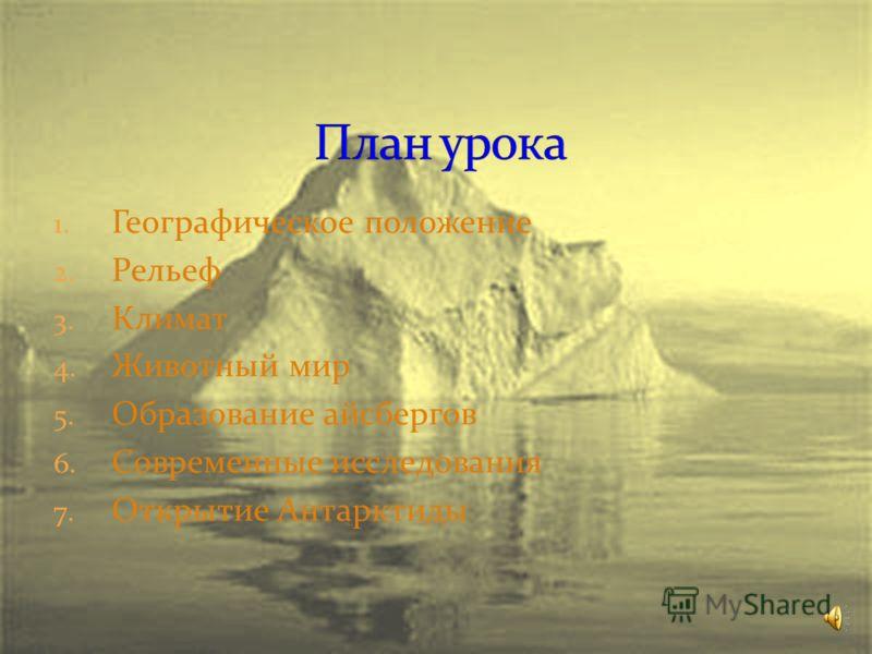Презентация выполнена учителем географии лицея 4о8 И. А. Орловой