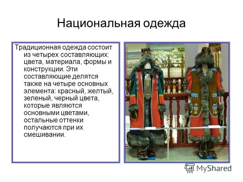 Национальная одежда Традиционная одежда состоит из четырех составляющих: цвета, материала, формы и конструкции. Эти составляющие делятся также на четыре основных элемента: красный, желтый, зеленый, черный цвета, которые являются основными цветами, ос