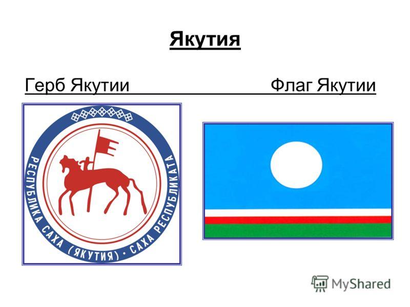Якутия Герб Якутии Флаг Якутии