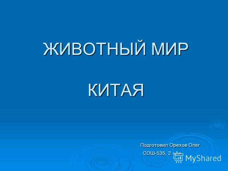 ЖИВОТНЫЙ МИР КИТАЯ Подготовил Орехов Олег СОШ-535, 2 «А»