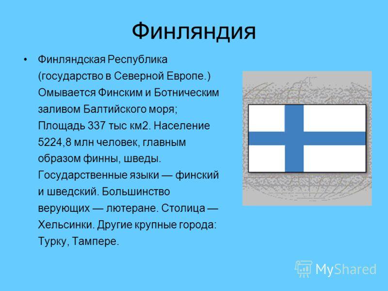 Презентация на тему На Севере Европы Окружающий мир класс  10 Финляндия Финляндская Республика