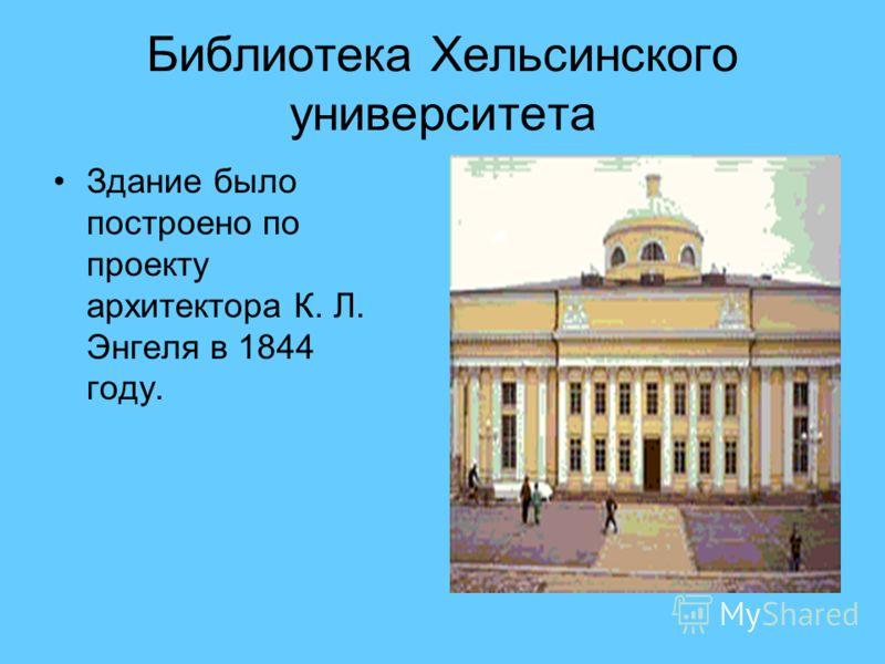 Библиотека Хельсинского университета Здание было построено по проекту архитектора К. Л. Энгеля в 1844 году.