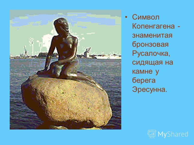 Символ Копенгагена - знаменитая бронзовая Русалочка, сидящая на камне у берега Эресунна.