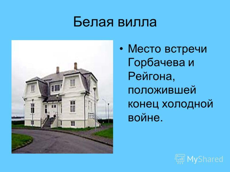 Белая вилла Место встречи Горбачева и Рейгона, положившей конец холодной войне.