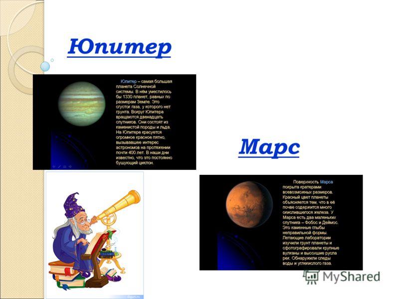 Юпитер Марс