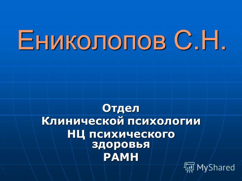 Ениколопов С.Н. Отдел Клинической психологии НЦ психического здоровья РАМН