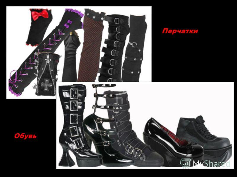 Обувь Перчатки