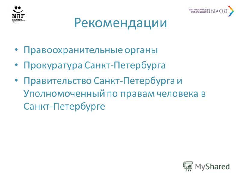 Рекомендации Правоохранительные органы Прокуратура Санкт-Петербурга Правительство Санкт-Петербурга и Уполномоченный по правам человека в Санкт-Петербурге