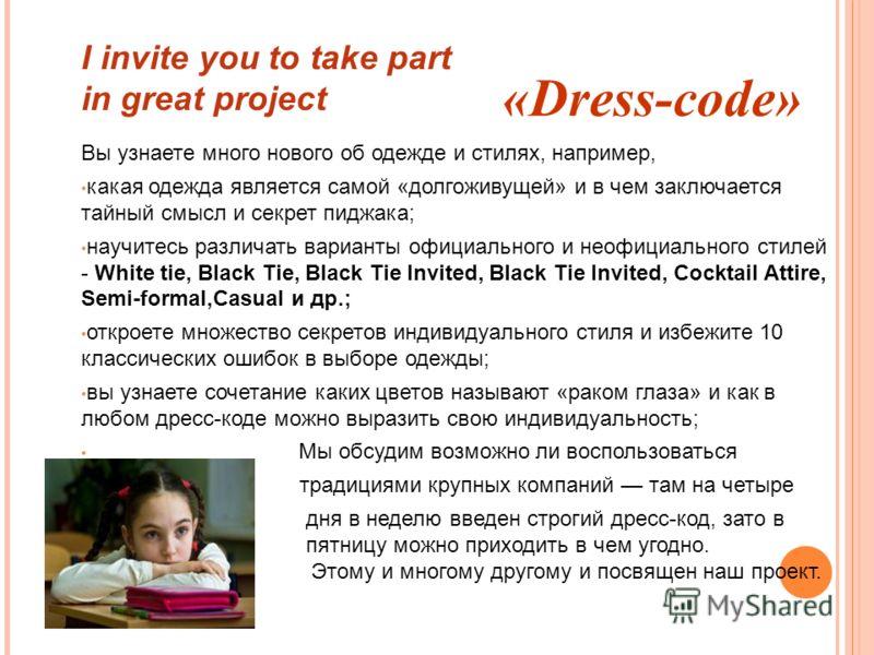 «Dress-code» Вы узнаете много нового об одежде и стилях, например, какая одежда является самой «долгоживущей» и в чем заключается тайный смысл и секрет пиджака; научитесь различать варианты официального и неофициального стилей - White tie, Black Tie,