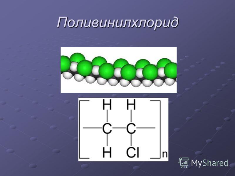 Поливинилхлорид