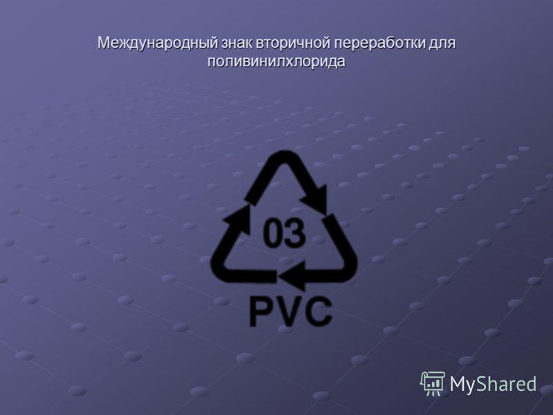 Международный знак вторичной переработки для поливинилхлорида
