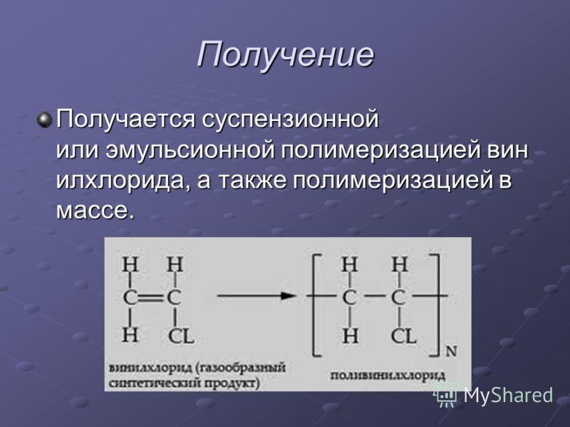 Получение Получается суспензионной или эмульсионной полимеризацией вин илхлорида, а также полимеризацией в массе.