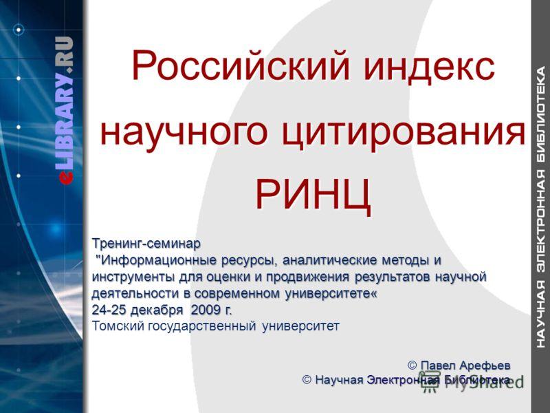Российский индекс научного цитирования РИНЦТренинг-семинар