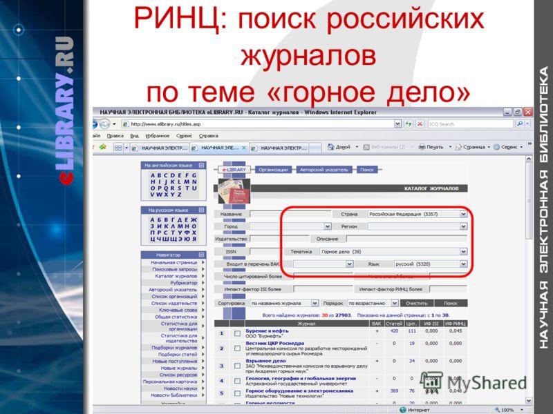 РИНЦ: поиск российских журналов по теме «горное дело»