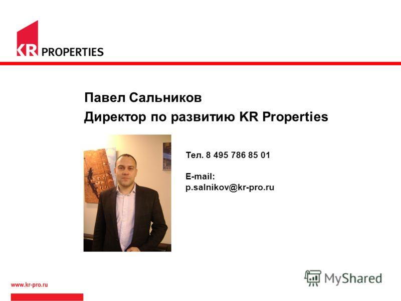 Павел Сальников Директор по развитию KR Properties Тел. 8 495 786 85 01 E-mail: p.salnikov@kr-pro.ru
