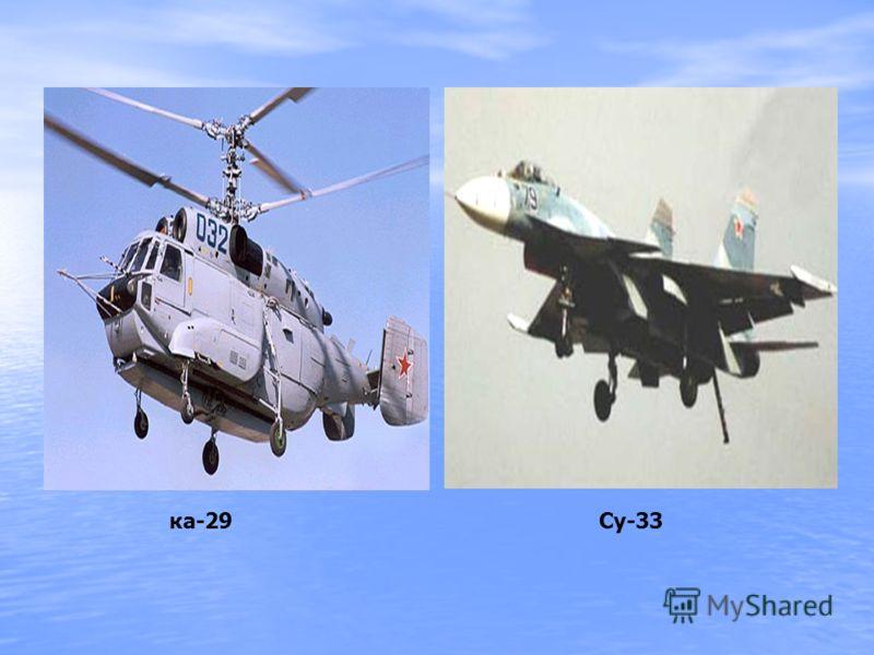 ка-29Су-33