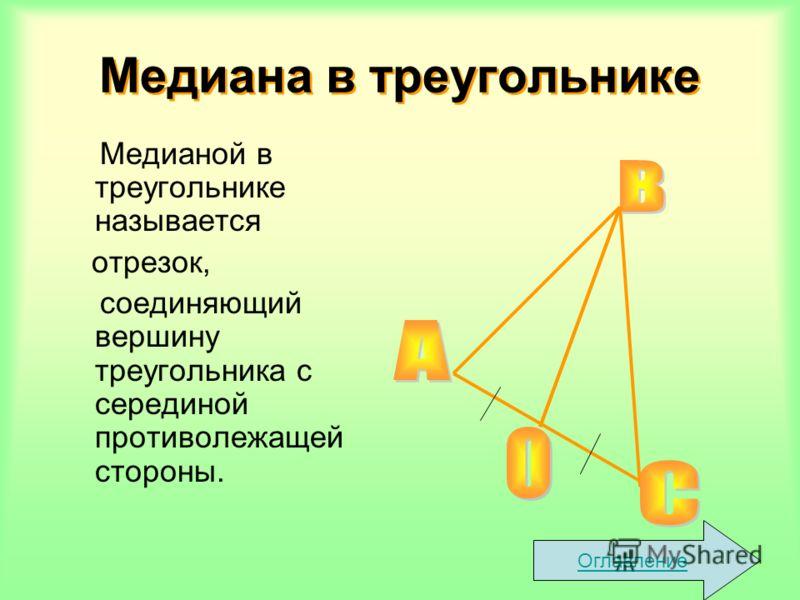 Медианой в треугольнике называется отрезок, соединяющий вершину треугольника с серединой противолежащей стороны. Оглавление Медиана в треугольнике