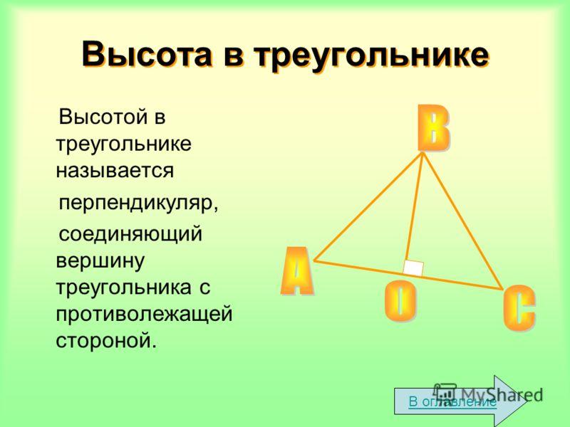 Высотой в треугольнике называется перпендикуляр, соединяющий вершину треугольника с противолежащей стороной. В оглавление Высота в треугольнике Высота в треугольнике