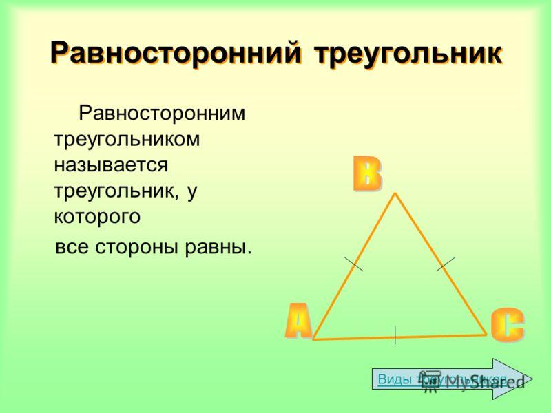 Равносторонним треугольником называется треугольник, у которого все стороны равны. Виды треугольников Равносторонний треугольник Равносторонний треугольник