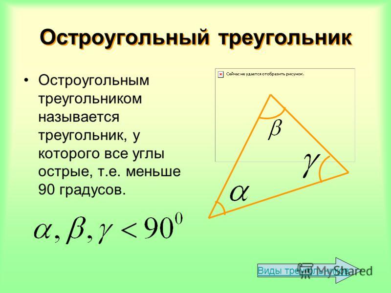 Остроугольный треугольник Остроугольный треугольник Остроугольным треугольником называется треугольник, у которого все углы острые, т.е. меньше 90 градусов. Виды треугольников