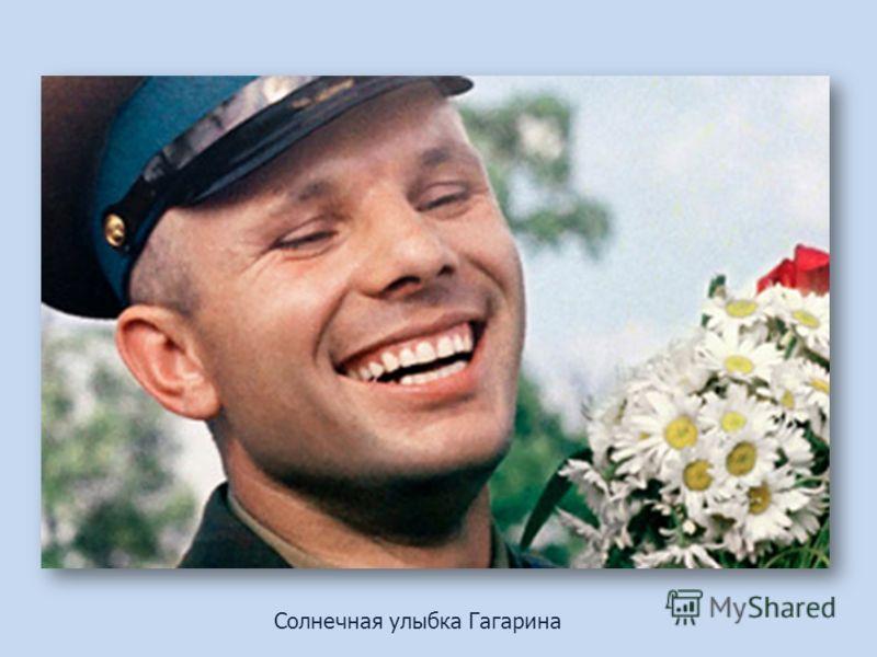Солнечная улыбка Гагарина