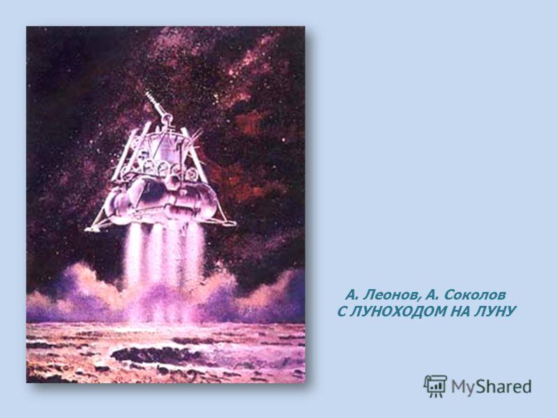 А. Леонов, А. Соколов С ЛУНОХОДОМ НА ЛУНУ