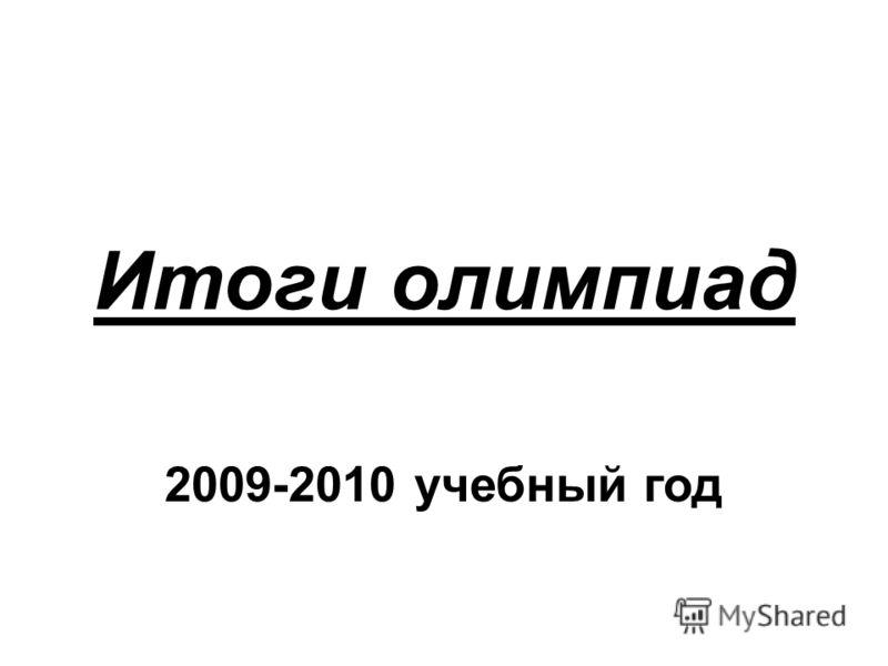 Итоги олимпиад 2009-2010 учебный год