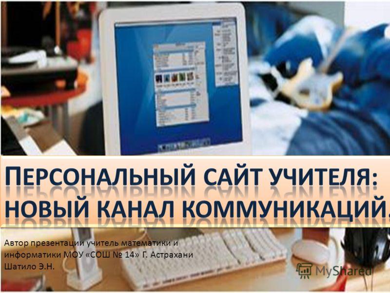 Автор презентации учитель математики и информатики МОУ «СОШ 14» Г. Астрахани Шатило Э.Н.