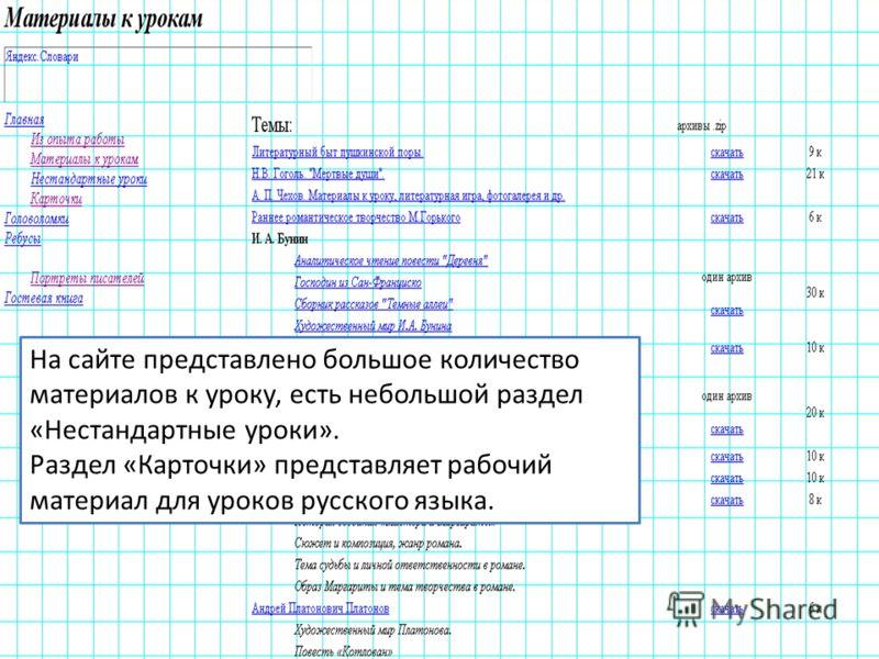 На сайте представлено большое количество материалов к уроку, есть небольшой раздел «Нестандартные уроки». Раздел «Карточки» представляет рабочий материал для уроков русского языка.