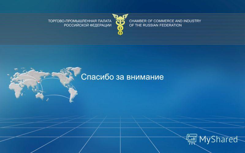ТОРГОВО-ПРОМЫШЛЕННАЯ ПАЛАТА РОССИЙСКОЙ ФЕДЕРАЦИИ CHAMBER OF COMMERCE AND INDUSTRY OF THE RUSSIAN FEDERATION Спасибо за внимание Спасибо за внимание