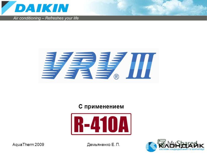 AquaTherm 2009Демьяненко Е. П. С применением