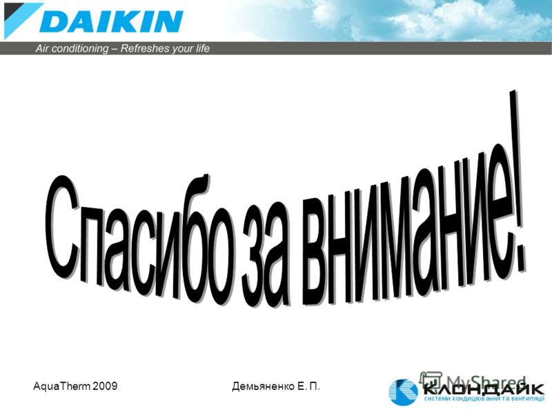 AquaTherm 2009Демьяненко Е. П.