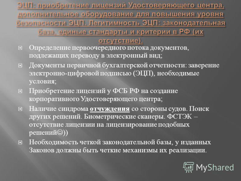 Определение первоочередного потока документов, подлежащих переводу в электронный вид ; Документы первичной бухгалтерской отчетности : заверение электронно - цифровой подписью ( ЭЦП ), необходимые условия ; Приобретение лицензий у ФСБ РФ на создание к