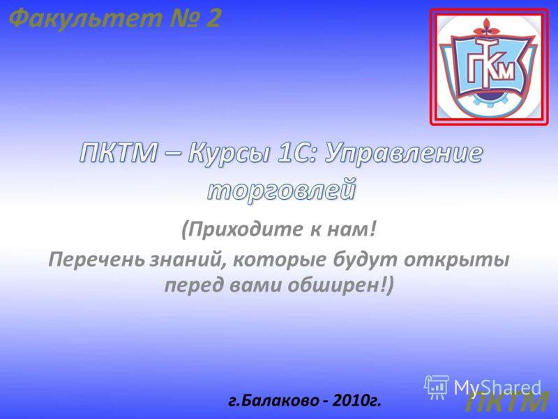 (Приходите к нам! Перечень знаний, которые будут открыты перед вами обширен!) г.Балаково - 2010г.