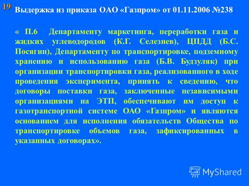 Выдержка из приказа ОАО «Газпром» от 01.11.2006 238 « П.6 Департаменту маркетинга, переработки газа и жидких углеводородов (К.Г. Селезнев), ЦПДД (Б.С. Посягин), Департаменту по транспортировке, подземному хранению и использованию газа (Б.В. Будзуляк)