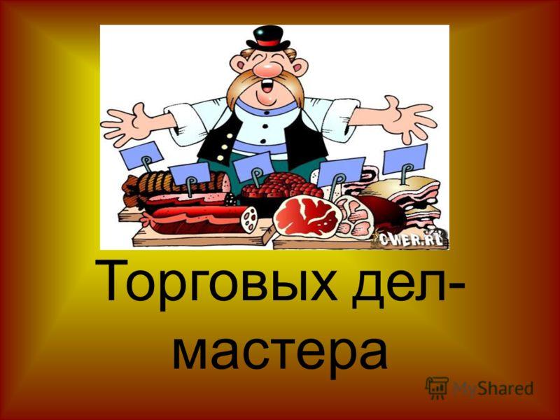Торговых дел- мастера