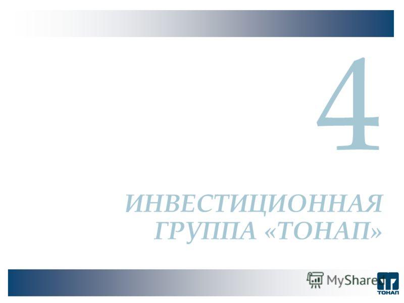 4 ИНВЕСТИЦИОННАЯ ГРУППА «ТОНАП»