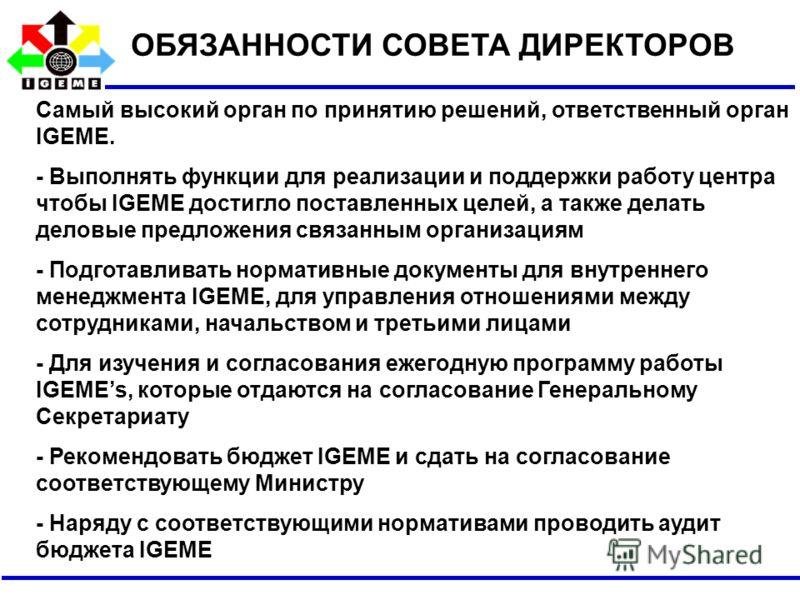 Самый высокий орган по принятию решений, ответственный орган IGEME. - Выполнять функции для реализации и поддержки работу центра чтобы IGEME достигло поставленных целей, а также делать деловые предложения связанным организациям - Подготавливать норма