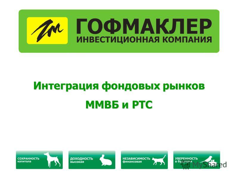 Интеграция фондовых рынков ММВБ и РТС
