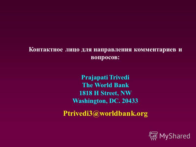 Контактное лицо для направления комментариев и вопросов: Prajapati Trivedi The World Bank 1818 H Street, NW Washington, DC. 20433 Ptrivedi3@worldbank.org