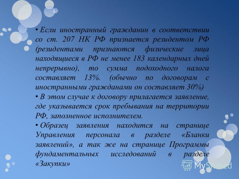 Если иностранный гражданин в соответствии со ст. 207 НК РФ признается резидентом РФ (резидентами признаются физические лица находящиеся в РФ не менее 183 календарных дней непрерывно), то сумма подоходного налога составляет 13%. (обычно по договорам с