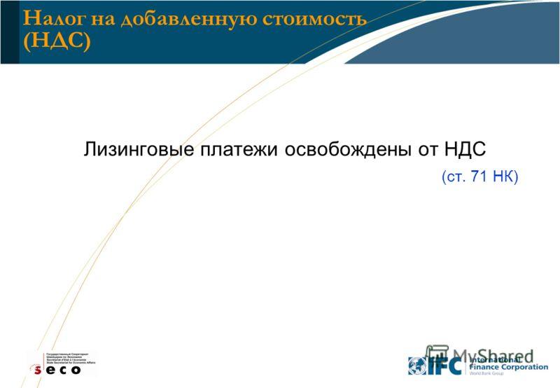 24 Налог на добавленную стоимость (НДС) Лизинговые платежи освобождены от НДС (ст. 71 НК)