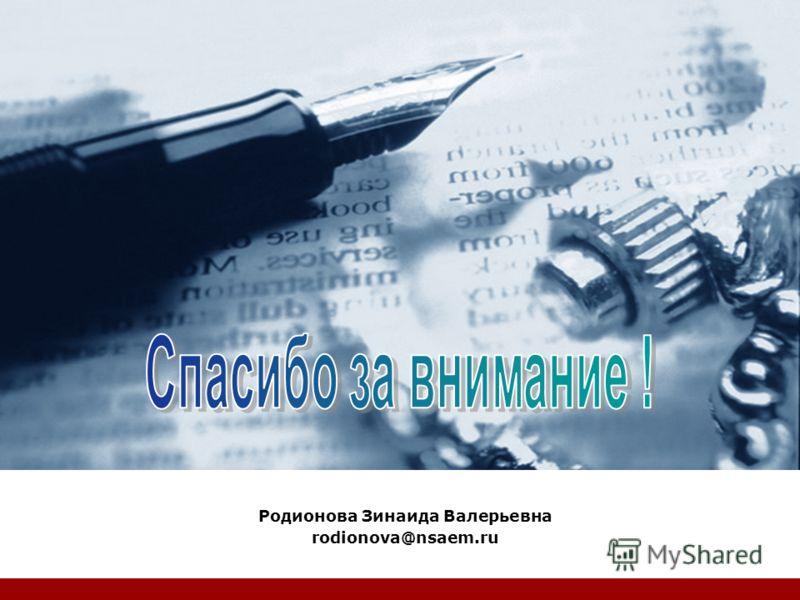 Родионова Зинаида Валерьевна rodionova@nsaem.ru